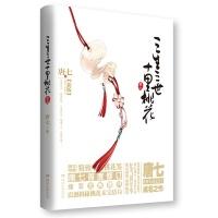 三生三世十里桃花-新版