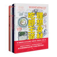食帖03-06(套装共4册)食帖系列饮食文化书籍畅销书版