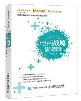 电商战略:互联网+传统企业的转型、创业第一课
