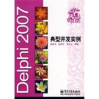 点石成金:Delphi2007典型开发实例