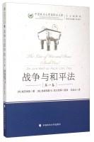 战争与和平法(第1卷)