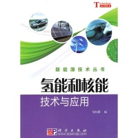 氢能和核能技术与应用