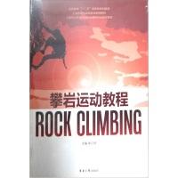 """高等教育""""十二五""""部委级规划教材:攀岩运动教程"""