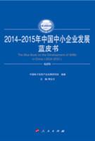 2014-2015年中国中小企业发展蓝皮书(2014-2015年中国工业和信息化发展系列蓝皮书)
