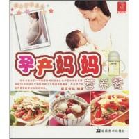 母子营养丛书:孕产妈妈营养餐