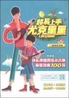 超易上手尤克里里:快乐弹唱四弦小吉他新歌热曲100首(二维码视听版)