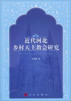 近代河北乡村天主教会研究