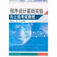 程序设计基础实验与上机考试教程邵洪成考试计算机与互联网书籍