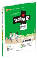 15PASS绿卡学霸笔记:高中数学(漫画图解高一至高三课堂笔记考前冲刺全彩版)