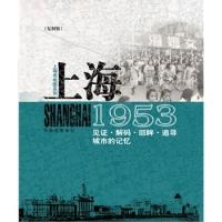 上海老地图系列---1953