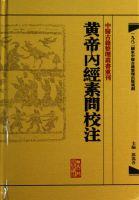 中醫古籍整理叢書重刊·黃帝內經素問校注