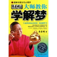 大师教你学解梦图解中国古代心理学精装版定价68元李居明著