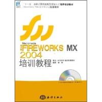 FIREWORKSMX2004培训教程(中文版)(附光盘)