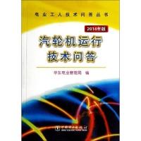 汽轮机运行技术问答(2014年版)科技社会科学书籍