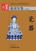 2014古董拍卖年鉴:瓷器(全彩版)