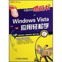 电脑自学傻瓜书:WindowsVista应用轻松学