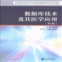 数据库技术及其医学应用-(第2版)