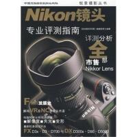 Nikon镜头专业评测指南
