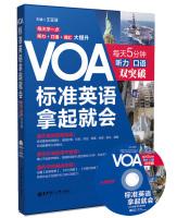 VOA标准英语拿起就会每天5分钟听力口语双突破(附光盘)