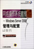 网络操作系统教程--WindowsServer2008管理与配置/21世纪高职高专