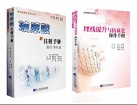 包邮玻尿酸注射手册+埋线提升与抗衰老操作手册韩国微整形医学美容脸部整形美容书籍