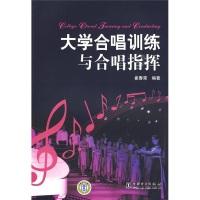 大学合唱训练与合唱指挥