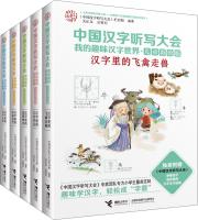 中国汉字听写大会我的趣味汉字世界(儿童彩绘版套装1-5册)