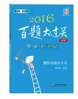 2016百题大过关·小升初数学:图形与统计百题(2016修订版)
