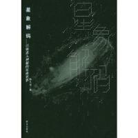 星象解码/陈久金