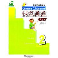 上外社:绿色通道(少儿版)2