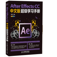 AfterEffectsCC中文版超级学习手册赠DVD光盘1张