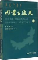 内蒙古通史(4)