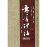 国术丛书:意拳理法
