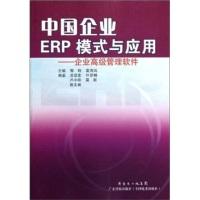 中国企业ERP模式与应用