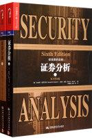 证券分析(原书第6版上下)