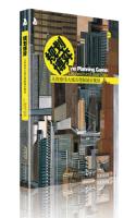 规划博弈从四座伟大城市理解城市规划普通读者对城市产生见解耶鲁大学经典教材