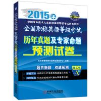 2015年全国职称英语等级考试历年真题及专家命题预测试卷(理工类A级)