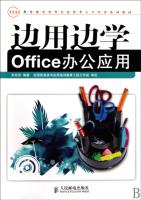 边用边学Office办公应用(教育部实用型信息技术人才培养系列教材)