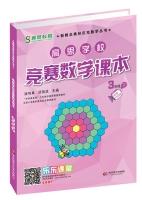 新概念奥林匹克数学丛书·高思学校竞赛数学课本:三年级(下)(第二版)