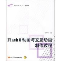 Flash8动画与交互动画制作教程(附光盘1张)