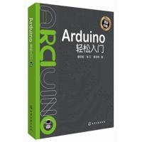Arduino轻松入门