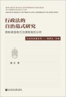 行政法的自治范式研究:借助美国地方治理框架的分析