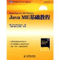 JavaME基础教程