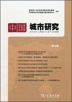 中国城市研究(第七辑)