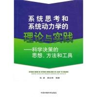 系统思考和系统动力学的理论与实践:科学决策的思想、方法和工具