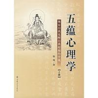 五蕴心理学(上下册):佛家自我觉醒自我超越的学说