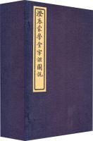 澄衷蒙学堂字课图说(全一函套装全8册)