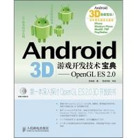 Android3D游戏开发技术宝典:OpenGLES2.0(附DVD光盘1张)