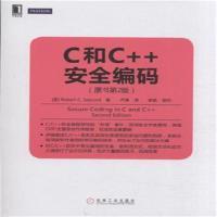 C和C++安全编码-(原书第2版)