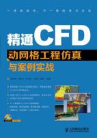 精通CFD动网格工程仿真与案例实战